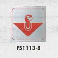 表示プレートH トイレ表示 ステンレス 110mm角 イラスト逆三 表示:女性用 (FS1113-8)