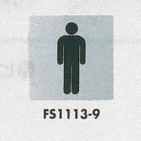 表示プレートH トイレ表示 ステンレス 110mm角 イラスト 表示:男性用 (FS1113-9)