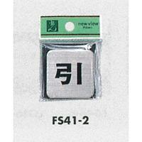 表示プレートH 角型 ステンレス 表示:押 (FS41-1)