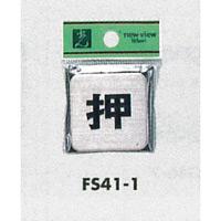 表示プレートH 角型 ステンレス 表示:引 (FS41-2)