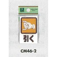 表示プレートH 角型 アクリル透明 表示:引く (CM46-2)