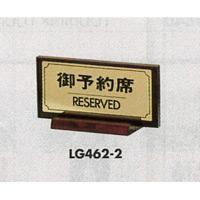 表示プレートH 席札 真鍮金色メッキ/木製塗り 表示:御予約席 (FS462-2)