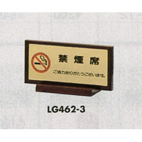表示プレートH 席札 真鍮金色メッキ/木製塗り 表示:禁煙席 (FS462-3)