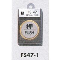 表示プレートH ドアサイン 丸型 ステンレス 外枠真鍮金色メッキ 表示:押 PUSH (FS47-1)