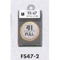 表示プレートH ドアサイン 丸型 ステンレス 外枠真鍮金色メッキ 表示:引 PULL (FS47-2)