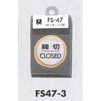 表示プレートH ドアサイン 丸型 ステンレス 外枠真鍮金色メッキ 表示:締切 CLOSED (FS47-3)