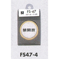表示プレートH ドアサイン 丸型 ステンレス 外枠真鍮金色メッキ 表示:禁開放 (FS47-4)