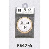 表示プレートH ドアサイン 丸型 ステンレス 外枠真鍮金色メッキ 表示:入口 IN (FS47-6)