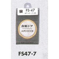 表示プレートH ドアサイン 丸型 ステンレス 外枠真鍮金色メッキ 表示:自動ドア OUT DOOR (FS47-7)