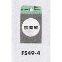 表示プレートH ドアサイン 丸型 ステンレスヘアライン 表示:禁開放 (FS49-4)