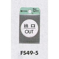 表示プレートH ドアサイン 丸型 ステンレスヘアライン 表示:出口 OUT (FS49-5)