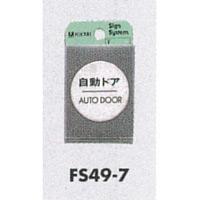 表示プレートH ドアサイン 丸型 ステンレスヘアライン 表示:自動ドア OUT DOOR (FS49-7)