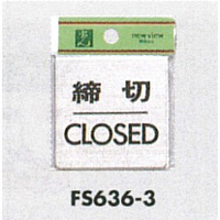 表示プレートH ドアサイン 角型 ステンレス 表示:締切 CLOSED (FS636-3)