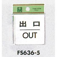 表示プレートH ドアサイン 角型 ステンレス 表示:出口 OUT (FS636-5) (FS636-5*)