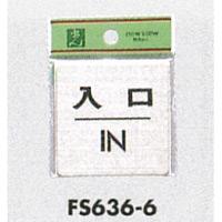 表示プレートH ドアサイン 角型 ステンレス 表示:入口 IN (FS636-6) (FS636-6*)