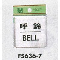 表示プレートH ドアサイン 角型 ステンレス 表示:呼鈴 BELL (FS636-7) (FS636-7)