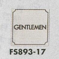 表示プレートH トイレ表示 ステンレス 80mm角 表示:GENTLEMEN (FS893-17)