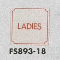 表示プレートH トイレ表示 ステンレス 80mm角 表示:LADIES (FS893-18)