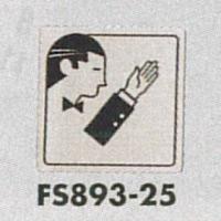 表示プレートH トイレ表示 ステンレス イラスト横顔 80mm角 表示:男性用 (FS893-25)