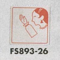 表示プレートH トイレ表示 ステンレス イラスト横顔 80mm角 表示:女性用 (FS893-26)