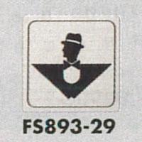 表示プレートH トイレ表示 ステンレス イラスト逆三 80mm角 表示:男性用 (FS893-29)