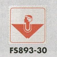 表示プレートH トイレ表示 ステンレス イラスト逆三 80mm角 表示:女性用 (FS893-30)