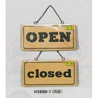 表示プレートH ドアサイン 木製 表示:OPEN⇔closed (H2880-1)