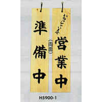 表示プレートH ドアサイン 両面 桧 (天然木) 表示:準備中⇔営業中 (H5900-1)