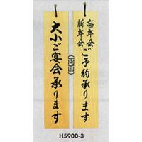 表示プレートH ドアサイン 両面 桧 (天然木) 表示:大小ご宴会…⇔ご予約… (H5900-3)