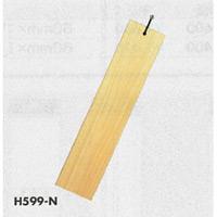 表示プレートH 天然木表示札 表示:無地 (H599-N)