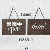 表示プレートH ドアサイン 焼杉 表示:営業中open⇔closed (H759-1)
