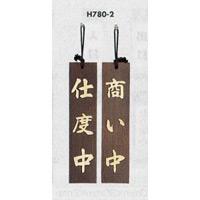 表示プレートH ドアサイン 焼杉 表示:支度中⇔商い中 (H780-2)