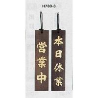 表示プレートH ドアサイン 焼杉 表示:本日休業⇔営業中 (H780-3)