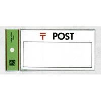 表示プレートH 郵便受表示 80×150mm 表示:〒POST (HB159-1)