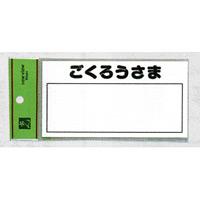 表示プレートH 郵便受表示 80×150mm 表示:ごくろうさま (HB159-4)