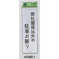 表示プレートH 禁止標識 表示:弊社関係者以外の駐車お断り (Hi280-1)