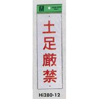 表示プレートH 禁止標識 表示:土足厳禁 (Hi280-12)