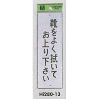 表示プレートH 注意標識 アクリル 表示:靴をよく拭いてお上り下さい (Hi280-13)