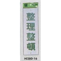 表示プレートH 注意標識 アクリル 表示:整理整頓 (Hi280-16)