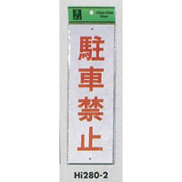 表示プレートH 禁止標識 表示:駐車禁止 (Hi280-2)
