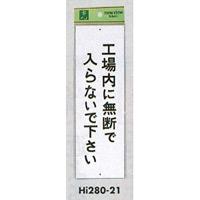 表示プレートH 禁止標識 表示:工場内に無断で入らないで下さい (Hi280-21)