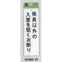 表示プレートH 禁止標識 表示:係員以外の入室を堅くお断り (Hi280-22)