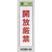 表示プレートH 禁止標識 表示:開放厳禁 (Hi280-34)