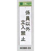 表示プレートH 禁止標識 表示:係員以外立入禁止 (Hi280-35)