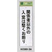 表示プレートH 禁止標識 表示:関係者以外の入室は堅くお断り (Hi280-36)
