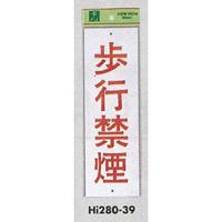 表示プレートH 禁煙標識 アクリル 表示:歩行禁煙 (Hi280-39)