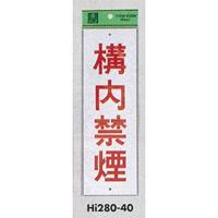 表示プレートH 禁煙標識 アクリル 表示:構内禁煙 (Hi280-40)
