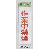 表示プレートH 禁煙標識 アクリル 表示:作業中禁煙 (Hi280-41)