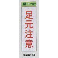 表示プレートH 注意標識 アクリル 表示:足元注意 (Hi280-43)