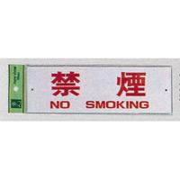 表示プレートH 禁煙標識 アクリル 表示:禁煙 NO SMOKING (ヨコ) (Hi280-8)
